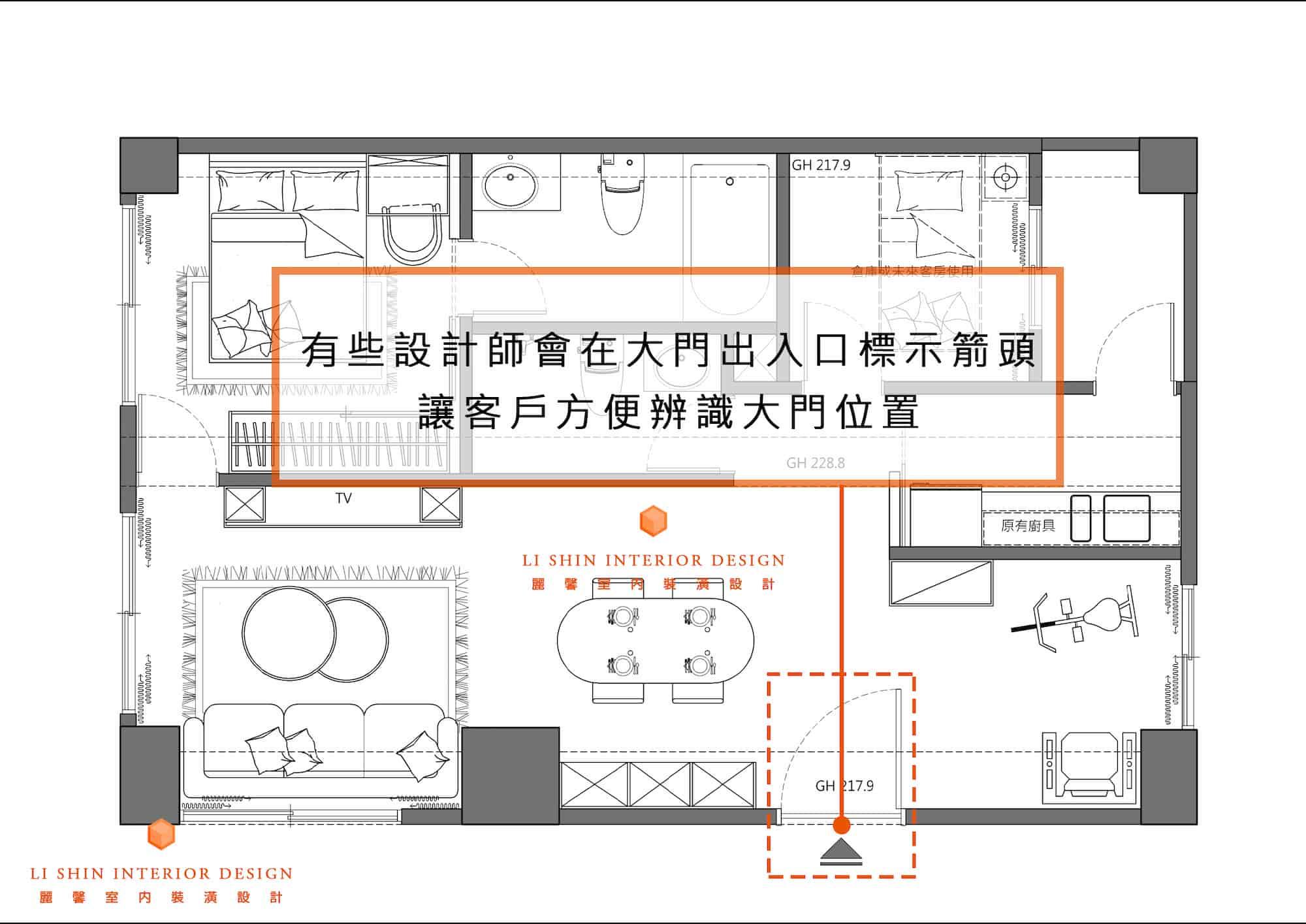 有些設計師會在大門出入口標示箭頭,讓客戶方便辨識大門的位置。