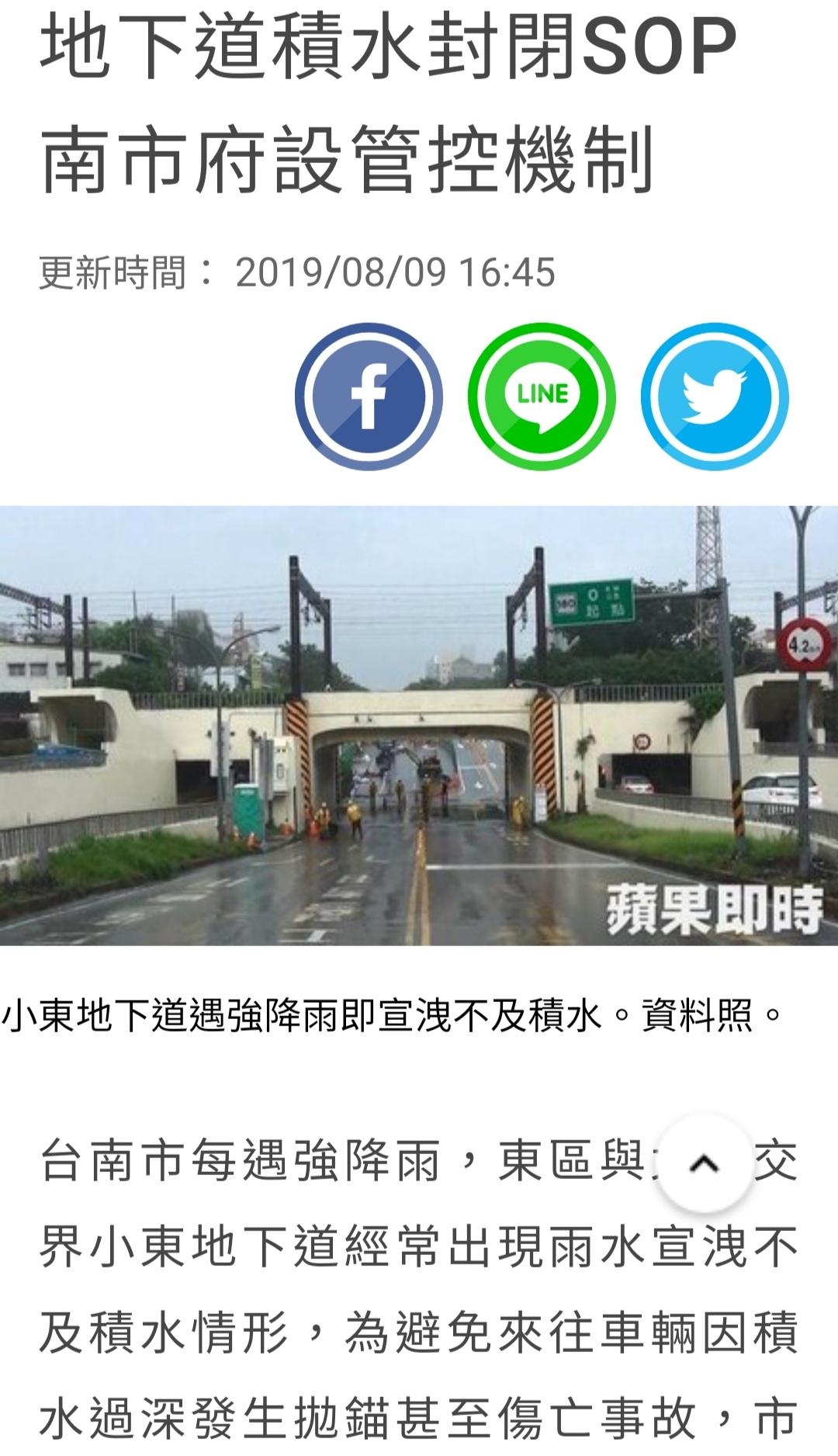 [新聞] 小東路地下道積水60公分 轎車闖入拋錨淹