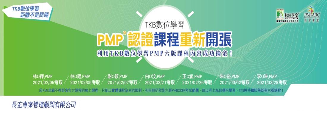 PMP國際專案管理師