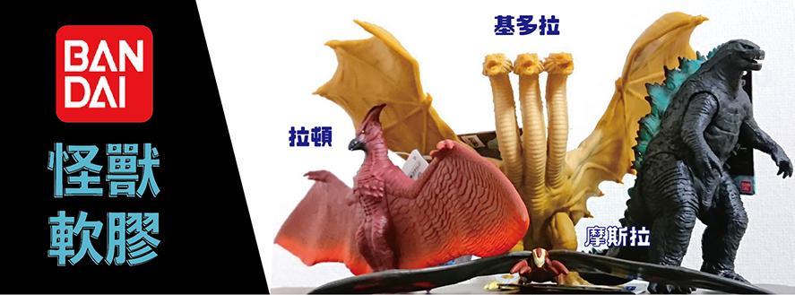 ●怪獸軟膠 - HobbyToy 哈玩具