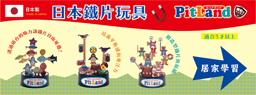 ●PITLAND磁鐵教育玩具 - HobbyToy 哈玩具