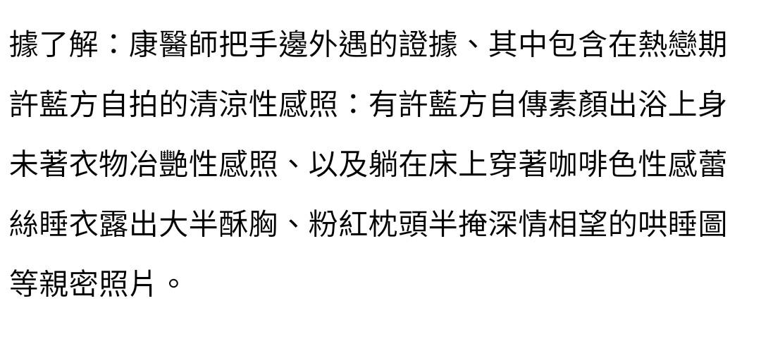 Re: [問卦] 康太太:許藍方的私密照片非常完整?