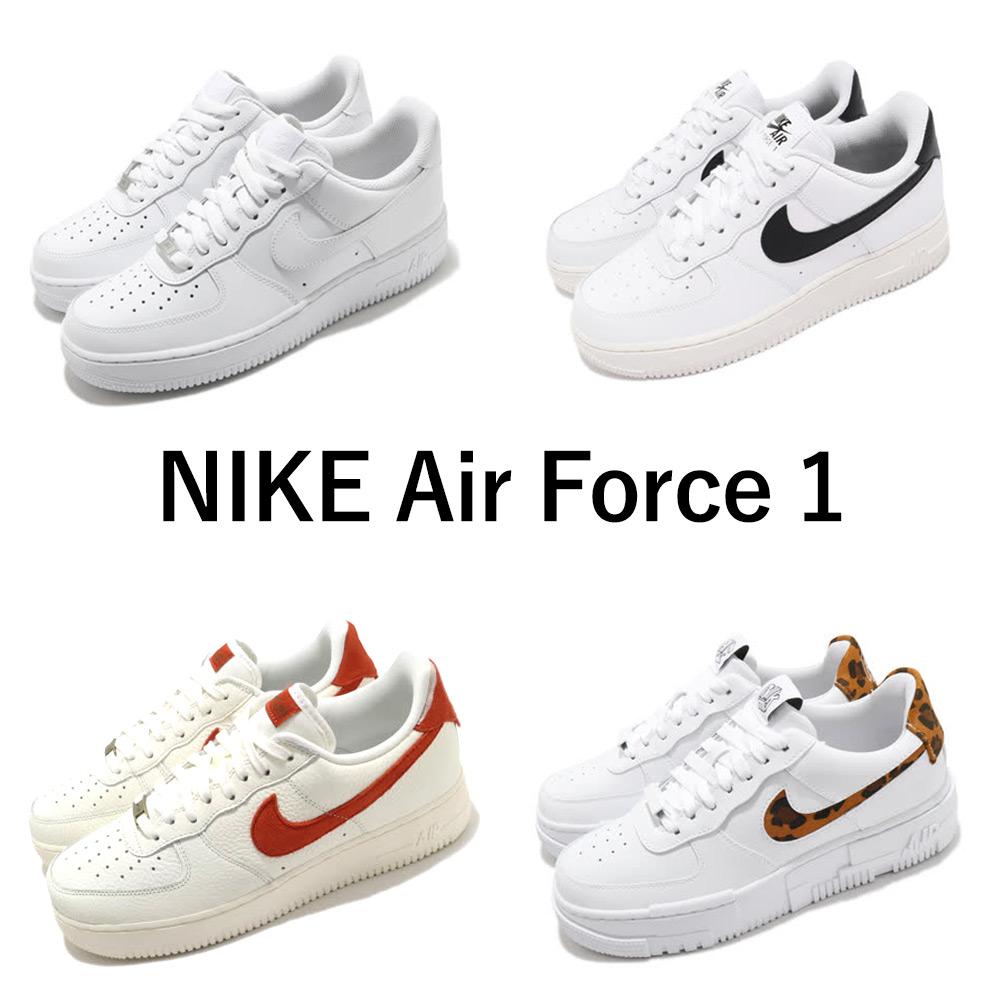 Nike Air Force 1 經典純白復古男女鞋
