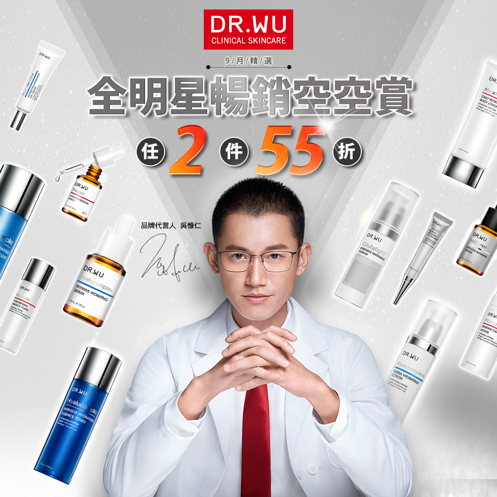 DR.WU 明星空空賞任2件55折