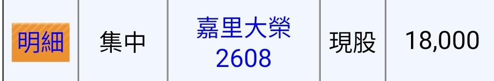 [標的]  2608 嘉里大榮 多