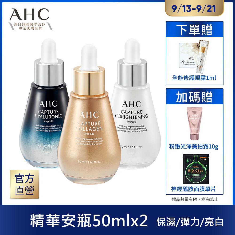 AHC  精華安瓶50ml任選2入
