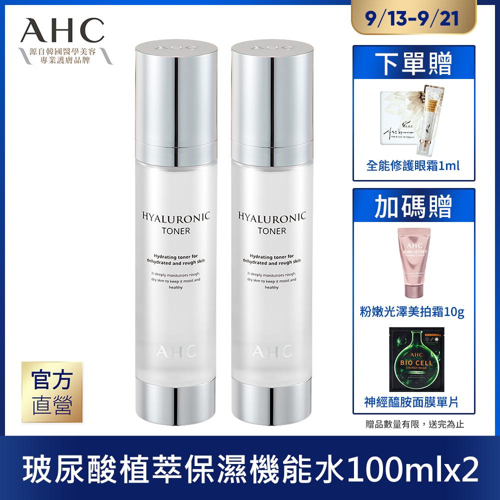 AHC  玻尿酸保濕機能水100mlx2入