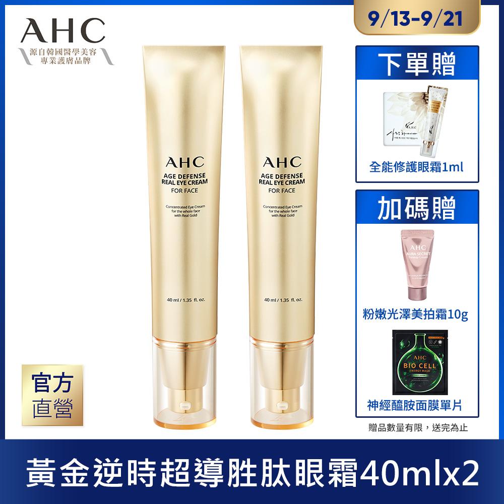 AHC  黃金胜肽全臉眼霜40mlx2