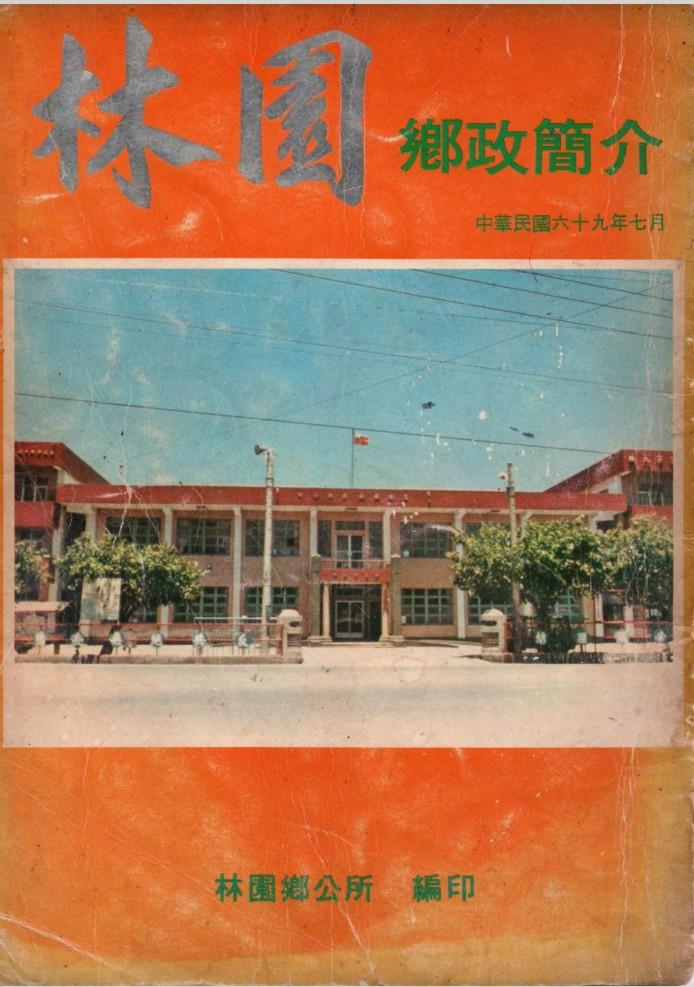 69年林園鄉政簡介電子書-PDF版(另開視窗)