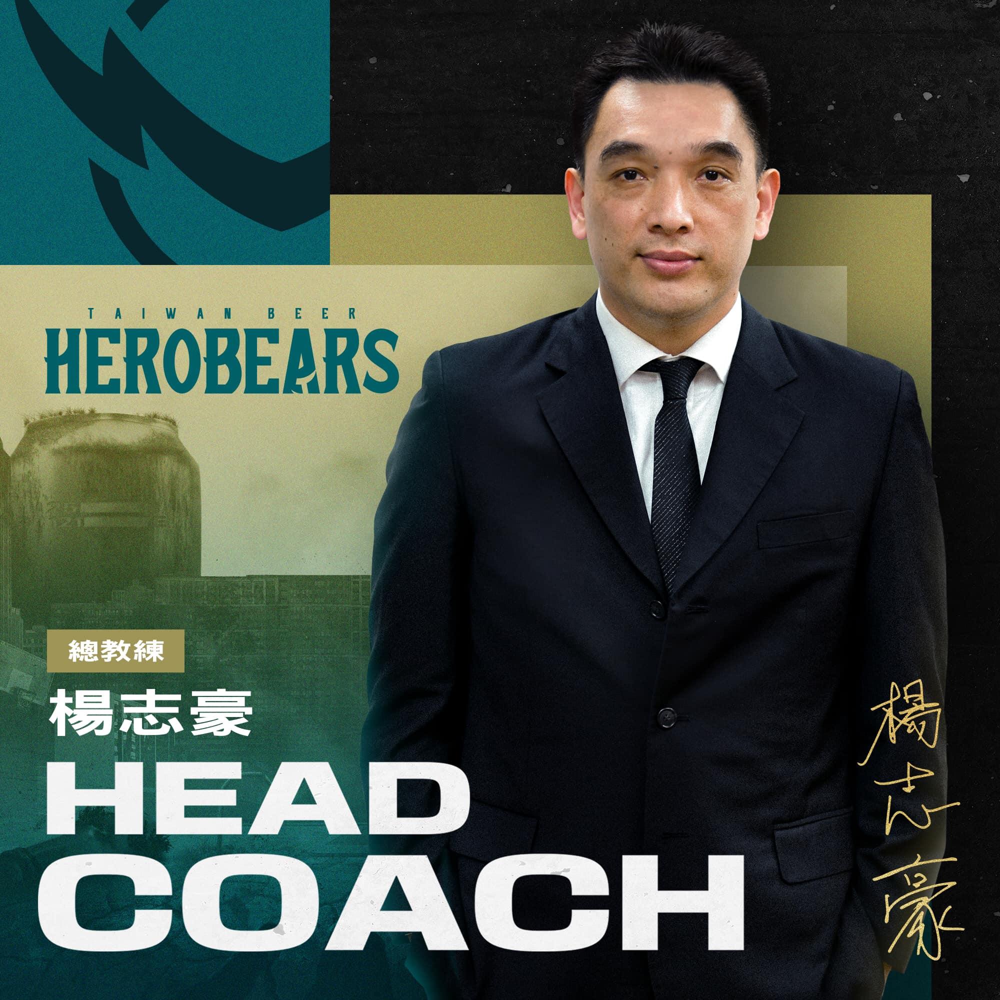 [新聞] 挑戰T1元年冠軍 楊志豪接掌台啤英熊兵符