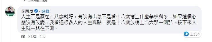 [新聞] 台大女嫌丟臉「分手中興男」台大教授留言也被嗆:站著說話不腰疼