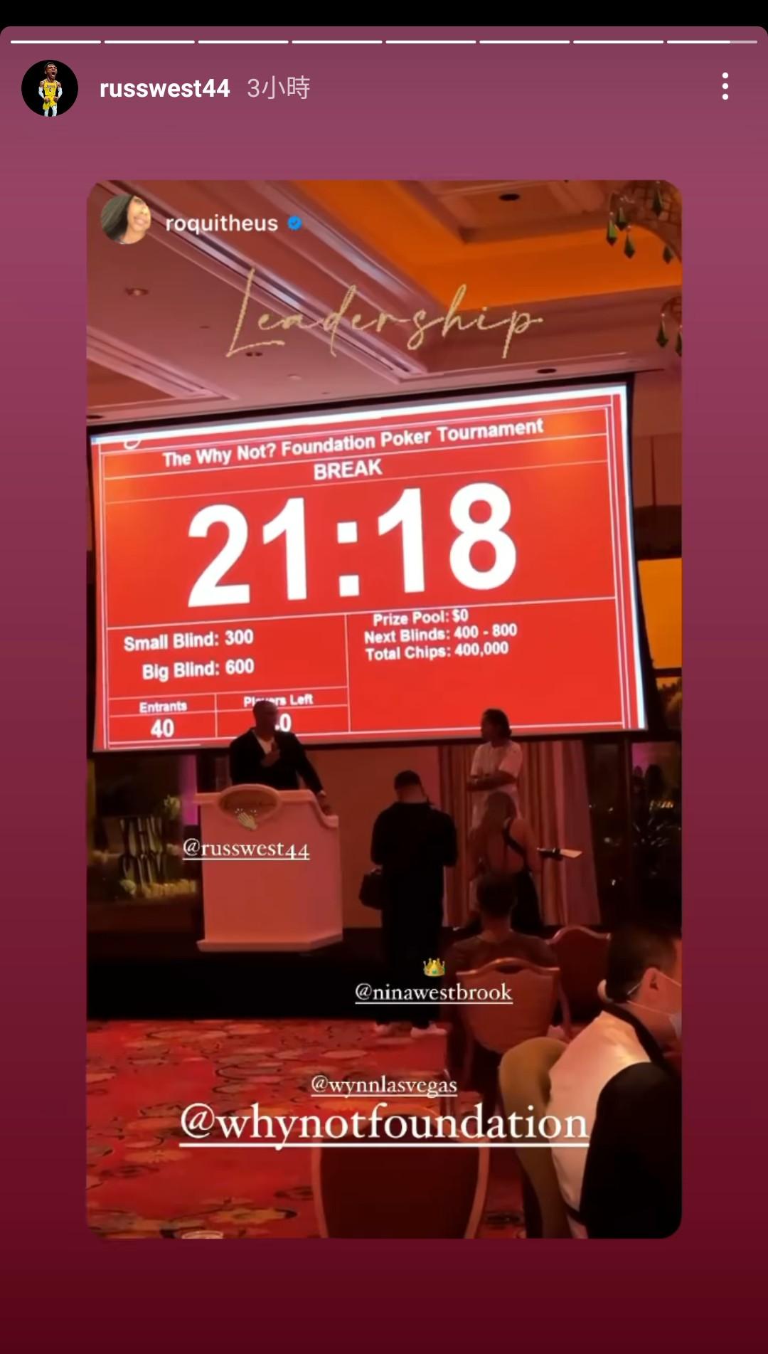 [花邊] Russell Westbrook 舉辦慈善撲克大賽