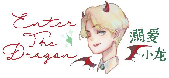☆溺爱小龙BT学院☆Enter The Dragon☆