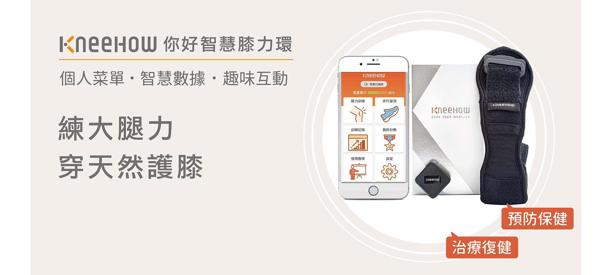 KneeHow FUJI CARE 富山福祉有限公司  