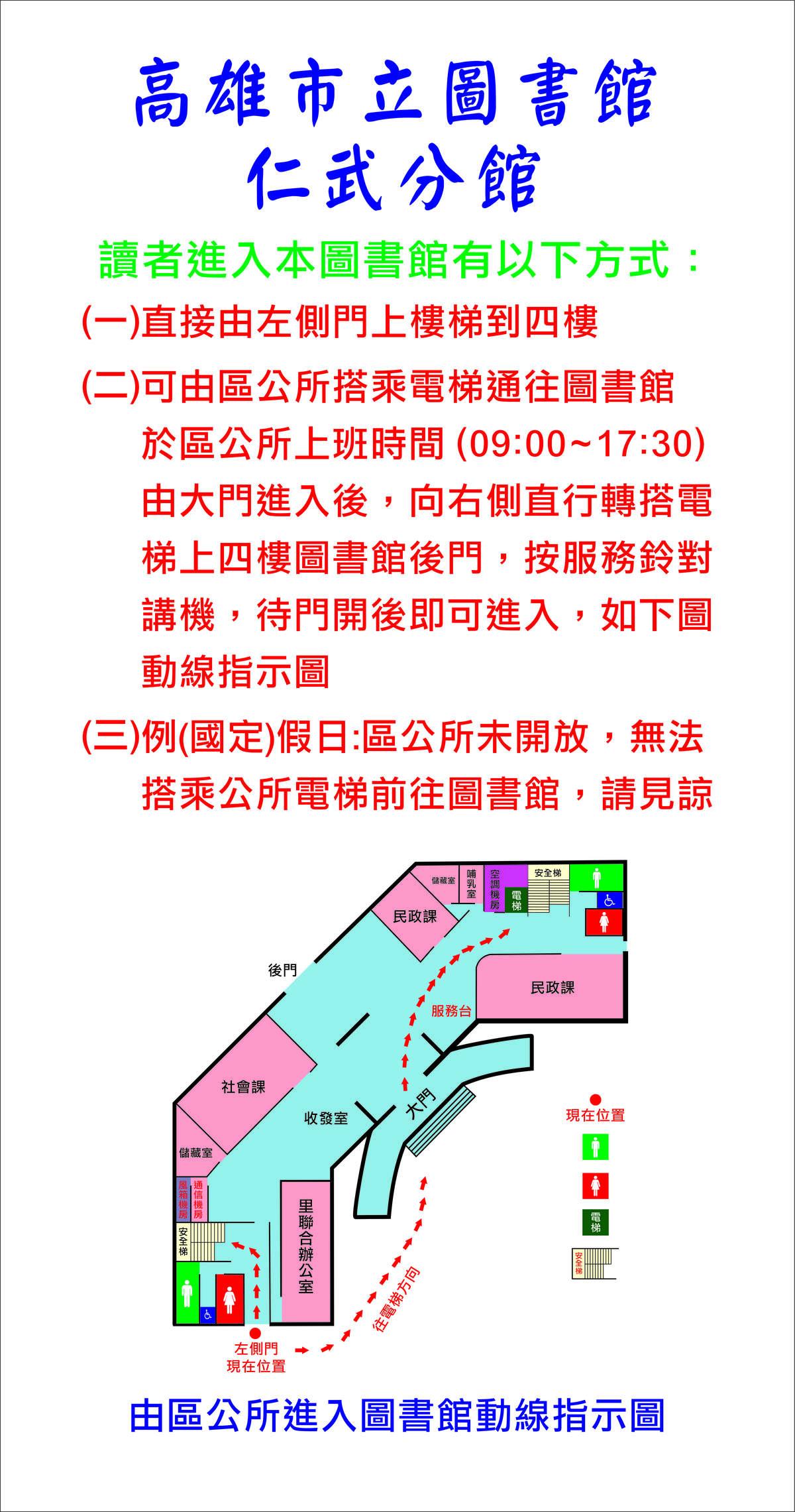 入館指示圖片說明