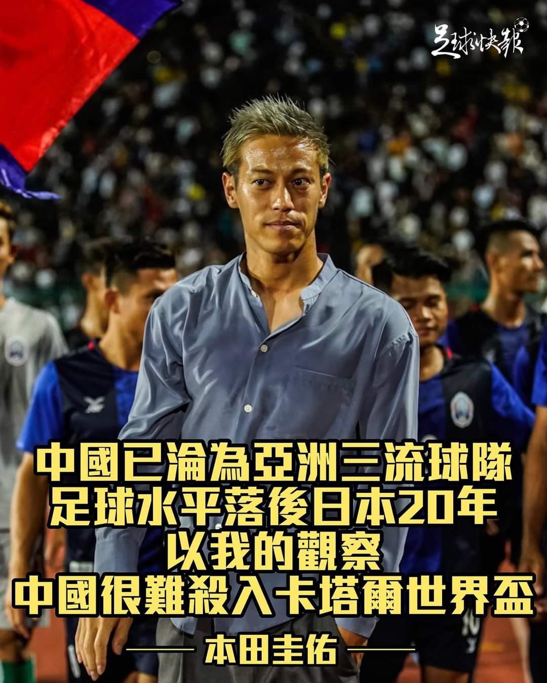 討論】本田圭佑:中國已淪為亞洲三流球隊@場外休憩區哈啦板- 巴哈姆特