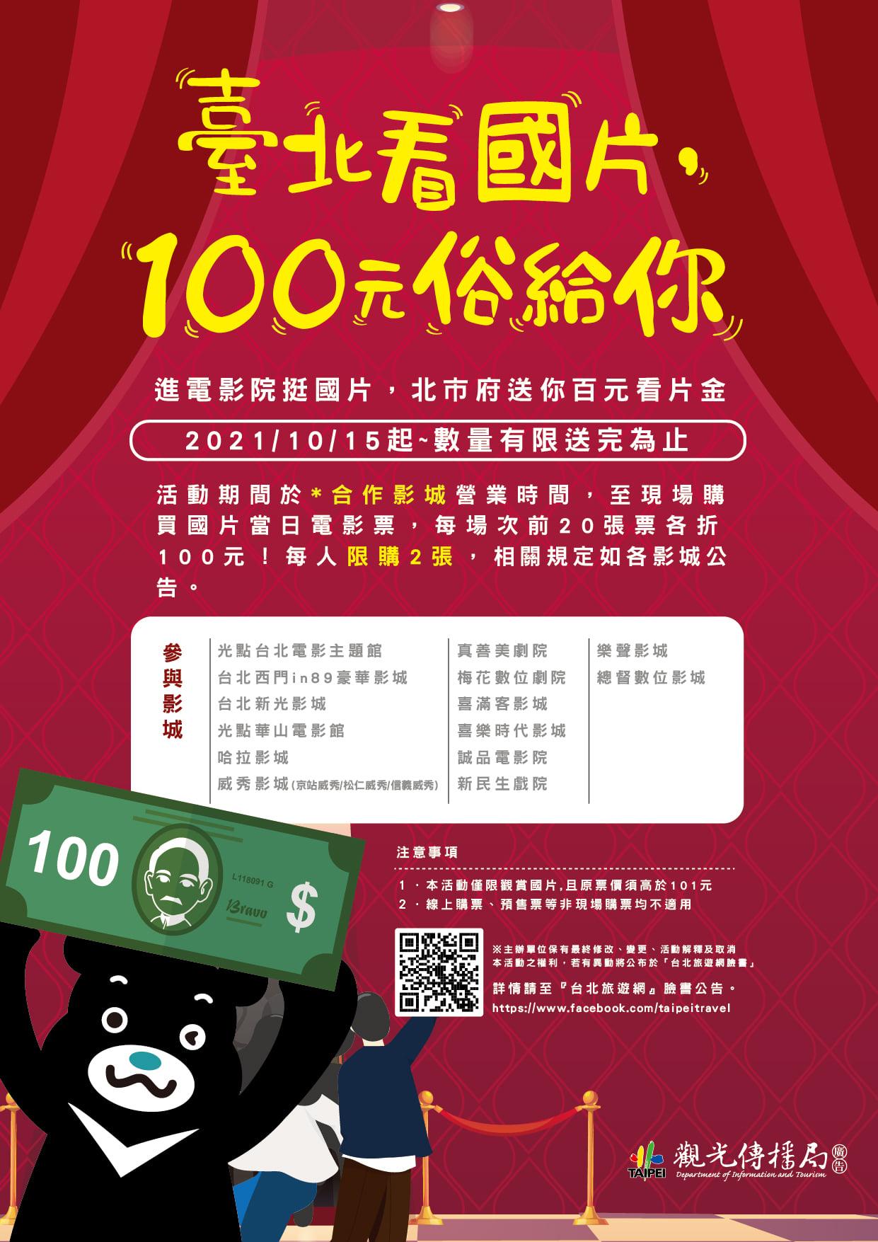 [情報] 台北看國片省$100 (10/15起至額滿為止)