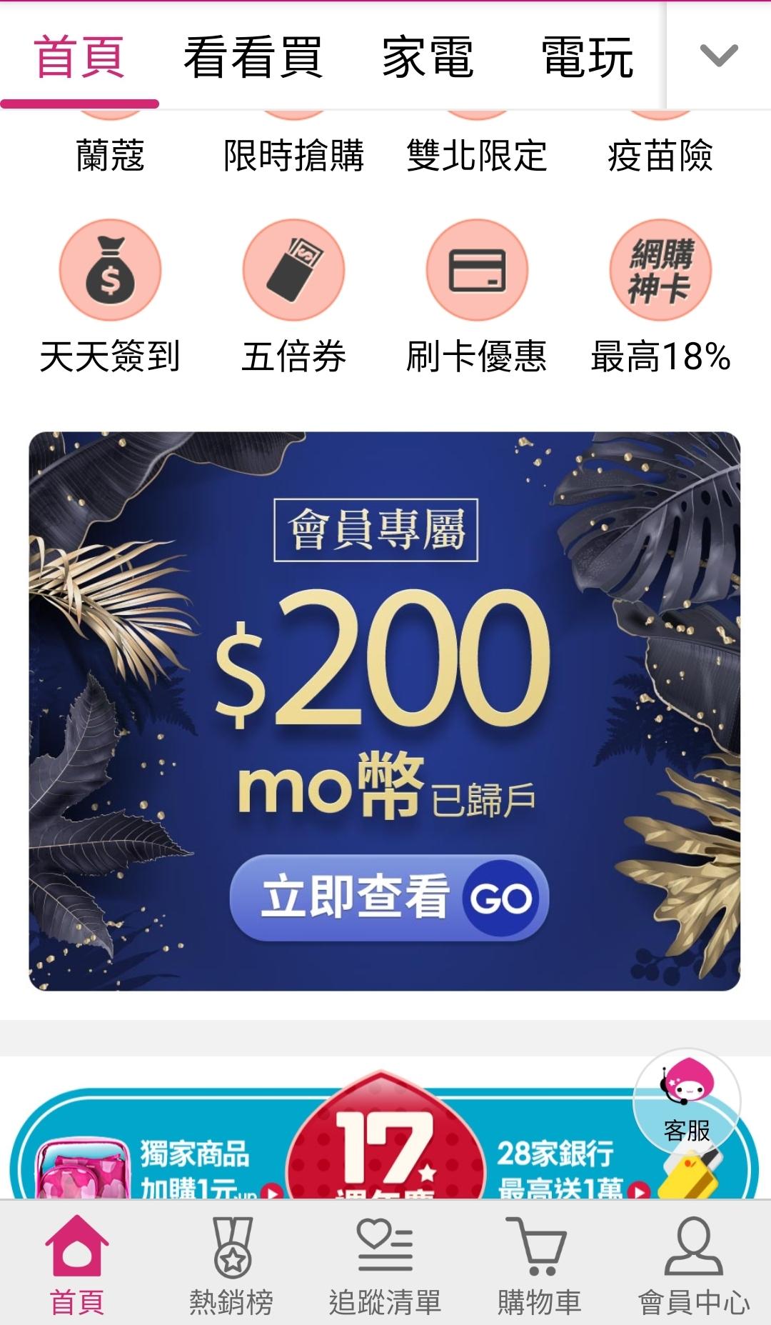 [情報] momo 200mo幣活動