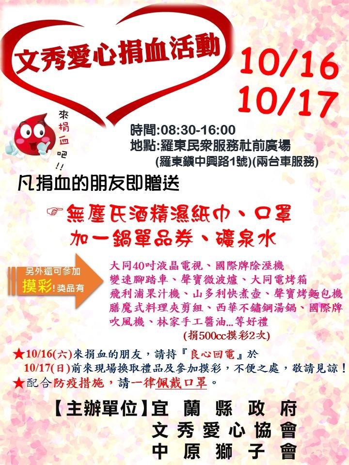 [活動] 10/16-17(六日)羅東捐血活動送好禮+摸彩