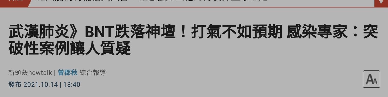 [問題] 台南各區bnt接種預約