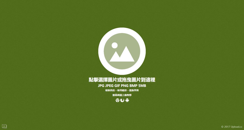 upload.cc中文免费贴图图床支持安卓和chrome拓展